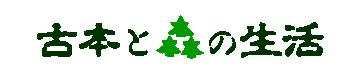 創育の森_古本と森の生活
